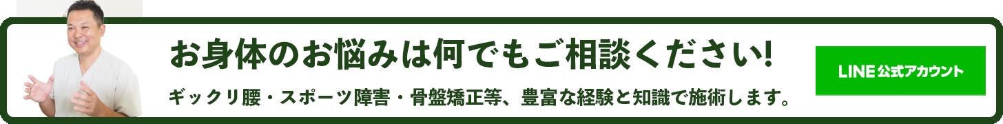 松岡ゆめ咲整体院 LINE公式アカウント